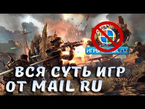 Вся суть игр от Mail.ru онлайн видео