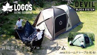 【設営&撤収】neos 3ルームドゥーブル XL-BJ