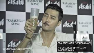 2017년 기간한정 Asahi Super Dry Popup bar 오픈