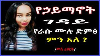 Ethiopia: በኃይማኖት በዳዳ ጉዳይ የተጠርጣሪዉ የራሱ ሙሉ ድምፅ። ምን አለ? /መሴ ሪዞርት/ #SamiStudio