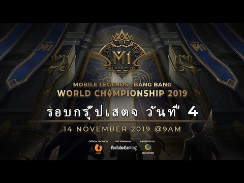 Live now: MLBB World Championship 2019 Day 4 Group Stage D
