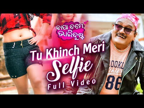 Tu Khinch Meri Selfie Are Ap Sidharths 25th Movie Bapa Tame Bhari Dusta Asima Pandaarpita