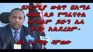 The latest Amharic News March  13, 2019