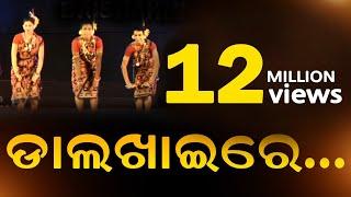 Video Dalkhai Re | Super Hit Sambalpuri Song | 2 Million+ Views (#Trending) download in MP3, 3GP, MP4, WEBM, AVI, FLV January 2017