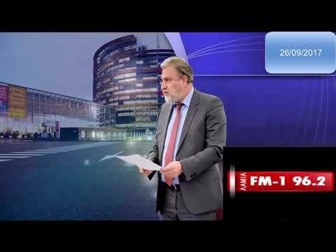 Ο Νότης Μαριάς στον Λαμία FM1 σχολιάζει τα αποτελέσματα των Γερμανικών εκλογών
