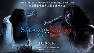 Sadako Vs Kayako  2016  Full Movie Hd