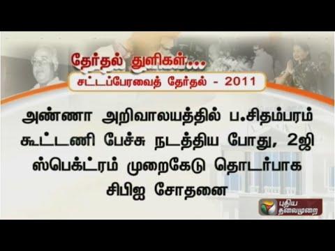 Election-Snippets-21-04-16-Puthiyathalaimurai-TV