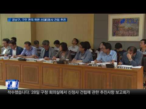 강남구, 구민 편의 위한 신(新)청사 건립 추진