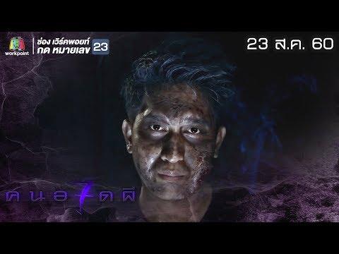 คนอวดผี ปี7 | ลูกกรอกประจำตระกูล | 23 ส.ค. 60 Full HD