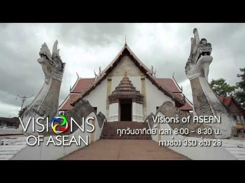 Visions of ASEAN ตอนที่ 63 : Visions of ASEAN 2015 [27-12-2558]