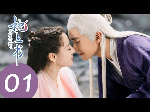 ENG SUB【三生三世枕上书 Eternal Love of Dream】EP01 | 凤九变头号迷妹在线卖萌
