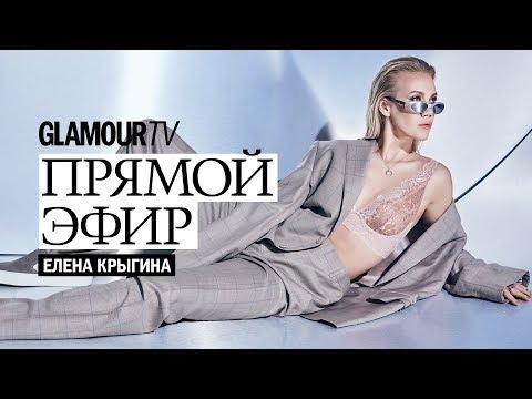 Елена Крыгина о знакомстве с Никой Белоцерковской, личной жизни с бойфрендо… видео