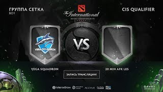 Vega Squadron vs 20 Min Afk Les, The International CIS QL [Jam, Eiritel]