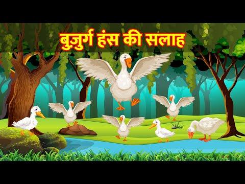 Budhdhiman Hans ki Kahani - बुध्दिमान हंस की कहानी - Story of Wise Swan - समजदार हंस की कहानी