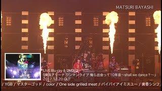 KEYTALK/2017年12月20日発売LIVEBlu-ray/DVD「横浜アリーナワンマンライブ俺ら出会って10年目~shallwedance?~」トレイラー