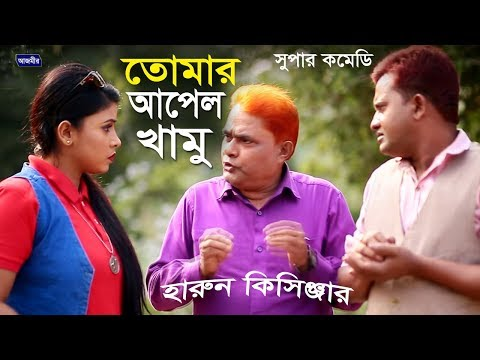 Download harun kisinger হারুন কিসিঞ্জার hd file 3gp hd mp4 download videos