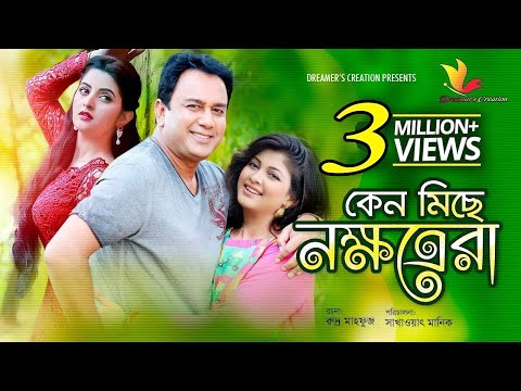 Download Keno Miche Nokkhotrora | Zahid hasan | sarika | pori moni | dreamer's creation |bangla natok 2018 hd file 3gp hd mp4 download videos