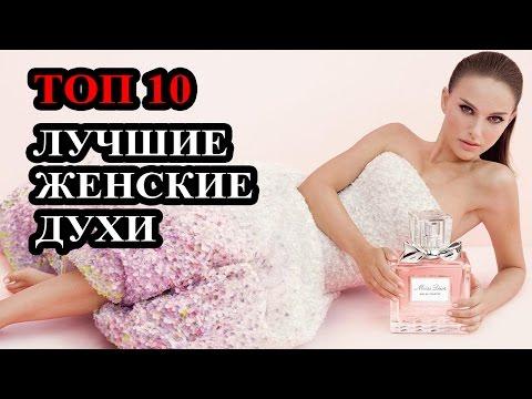 Топ 10 Самые лучшие и популярные женские духи 2015. Женский парфюм