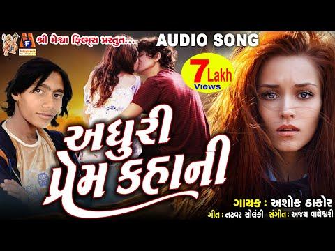 Video Adhuri Prem Kahani || Ashok Thakor || Gujarati Sad Song || અધૂરી પ્રેમ કહાની || download in MP3, 3GP, MP4, WEBM, AVI, FLV January 2017