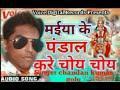 Bhojpure  bhikite video 2017  Chandan Kumar golu(1)