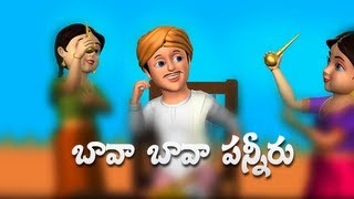 Bava Bava Panneeru rhyme  - 3D Animation Telugu Nursery rhymes for children