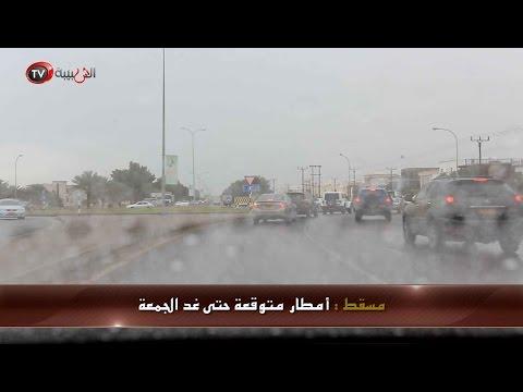 عمان اليوم - أمطار متوقعة حتى غد الجمعة