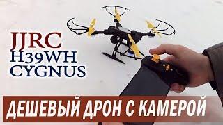Дешевый квадрокоптер с камерой JJRC H39WH Cygnus