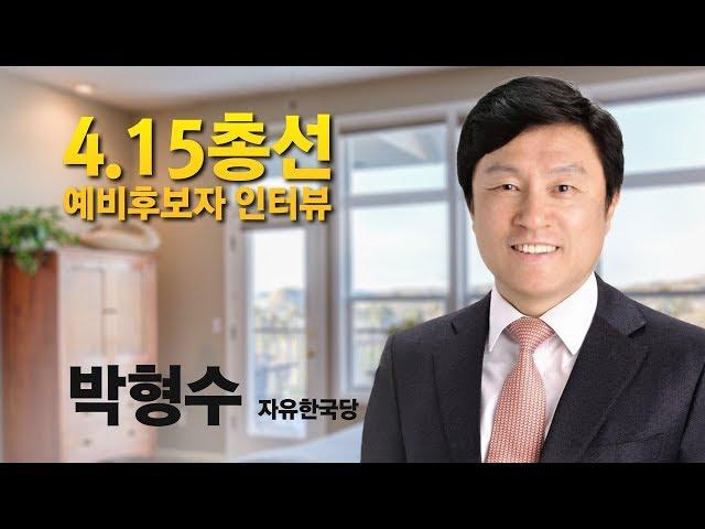 [ 4.15총선 ] 예비후보자 인터뷰 (영양.영덕.봉화.울진 선거구 / 박형수 자유한국당))