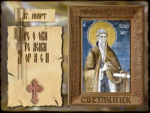 СВЕТАЧНИК 17. МАРТ