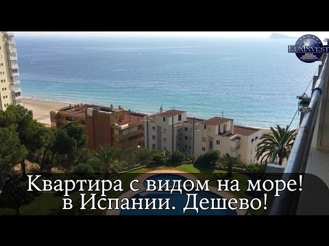 Buy cheap a flat in Spain! Apartments in Spain by the sea. Property in Spain