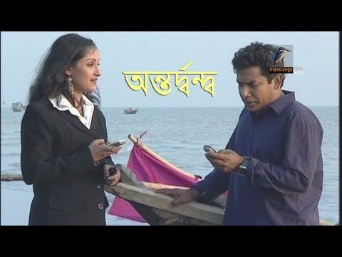 Ontordondo   Mosharraf Karim, Chanda, Humaira Himu   Natok   Maasranga TV Official   2017