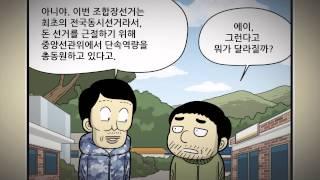 [3.11 전국조합장선거] 동시조합장선거 웹툰 영상 캡쳐화면