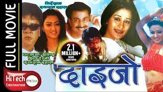 Video Nepali Movie || Daijo || दार्इजाे MP3, 3GP, MP4, WEBM, AVI, FLV Juli 2018