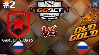 КАК ЖЕ ОНИ ДУШАТ! | Gambit vs gOLD #2 (BO3) | GG.BET Birmingham Invitational