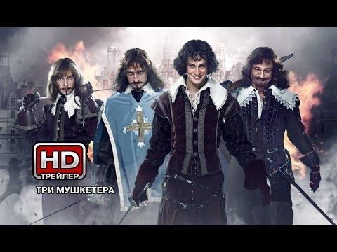 Д`Артаньян и три мушкетера (мини-сериал)