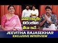 ఆ విషయంలో పవన్ కళ్యాణ్ దేవుడు | Jeevitha Rajasekhar About Pawan Kalyan After Joins YCP | Chiranjeevi