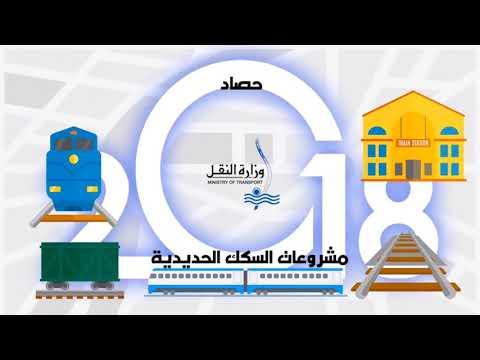 فيديو جراف عن حصاد وزارة النقل عام 2018