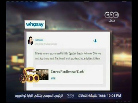 """شاهد- خيري رمضان ينشر رسالة توم هانكس لـ """"اشتباك"""""""