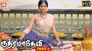 Nonton Rudhramadevi Tamil Movie   Part 2   Ulka Realises She Is A Girl   Prakash Raj   Anushka   Ilayaraja Film Subtitle Indonesia Streaming Movie Download