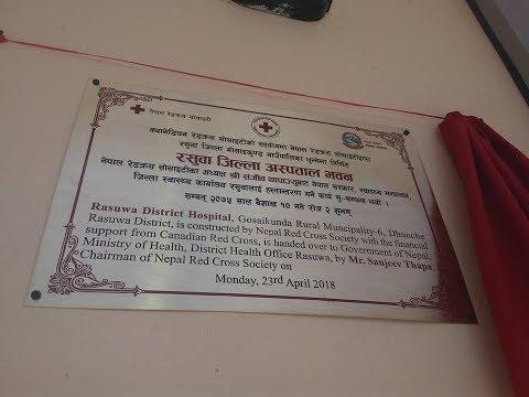 (नेपाल रेडक्रसद्वारा नवनिर्मित रसुवा जिल्ला अस्पतालको...66 sec)