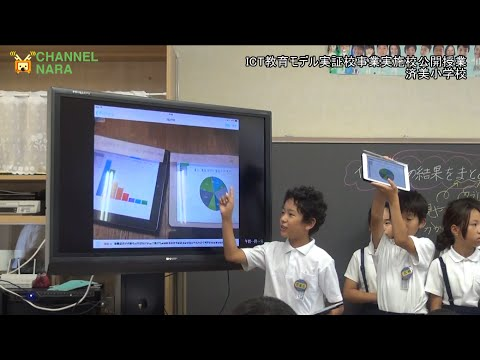 奈良市ニュース 済美小学校のタブレット端末を使った授業公開