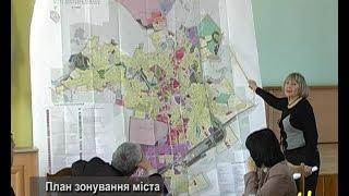 План зонування міста
