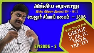 இந்திய வரலாறு - இந்தய விடுதலை இயக்கம் ( 1857 - 1987)வேலூர் சிப்பாய் கலகம் - 1806To watch the rest of the videos buy this DVD at http://www.pebbles.inhttp://pebblestv.comPebbles Live YouTube Channel: https://www.youtube.com/user/PebbleschennaiEngage with us on Facebook at https://www.facebook.com/PebblesChennaiTwitter: https://twitter.com/PebblesChennaiGoogle+: https://plus.google.com/+Pebbleslive/postsShare & Comment If you like
