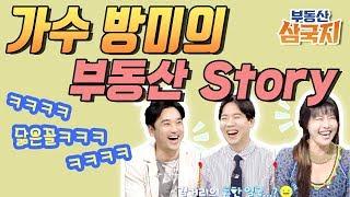 [부동산삼국지]가수 방미의 부동산 Story, 부동산 전문가의 공통점 도원결의!