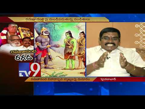 Video Ramananda Maharshi controversial comments on Ramayana - TV9 Now download in MP3, 3GP, MP4, WEBM, AVI, FLV January 2017
