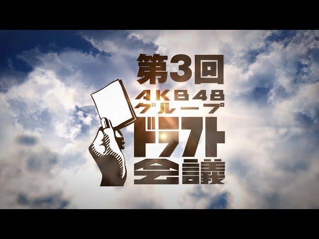 「第3回AKB48グループ ドラフト会議 投票参加にあたって<パソコン参加> / AKB48[公式]