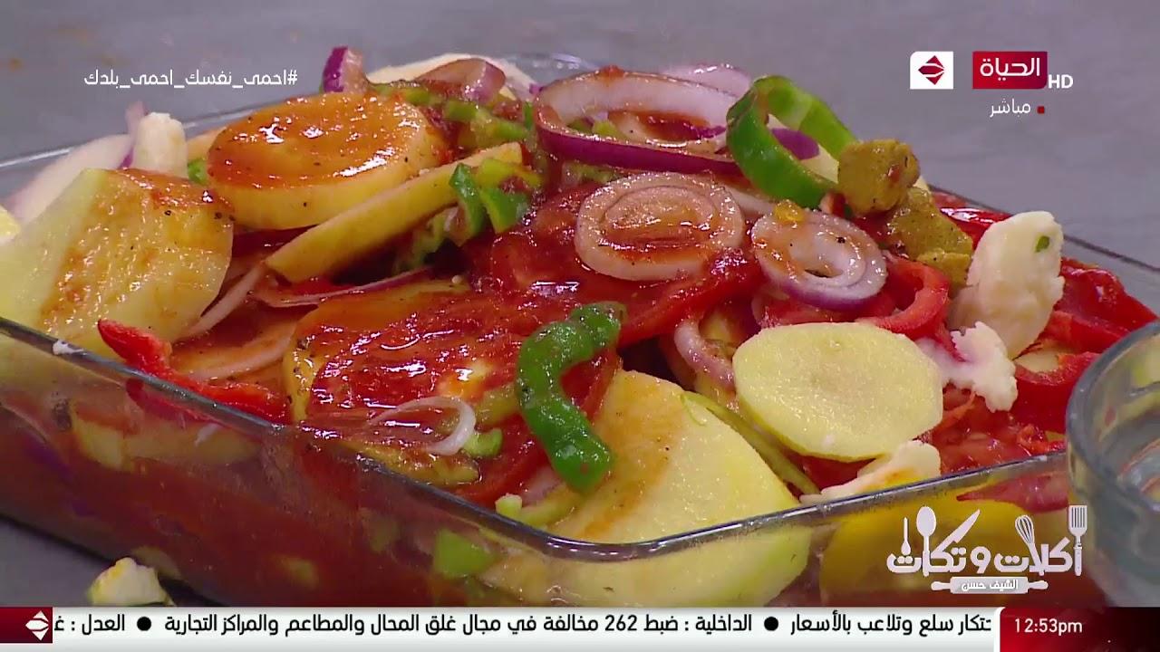أكلات وتكات | مع الشيف حسن  | 10 مايو 2020 - الحلقة كاملة