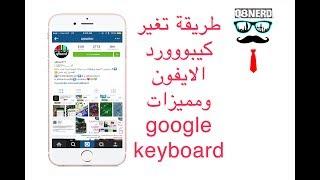 الكيبورن مميز و ممتاز يساعدك في البحث السريع في google و ياعدك في الحصول على صور GIF المتحركه و فيه مميزات كثيرة .لاتنسون اتابعون على برامج التواصل الاجتماعي : q8nerdاسم البرنامج : google keyboard او  Gboardرابط البرنامج : https://itunes.apple.com/us/app/gboard-a-new-keyboard-from-google/id1091700242?mt=8