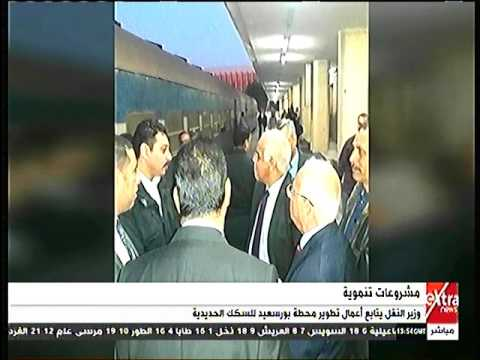 وزير النقل يتابع أعمال تطوير محطة بورسعيد للسكك الحديدية