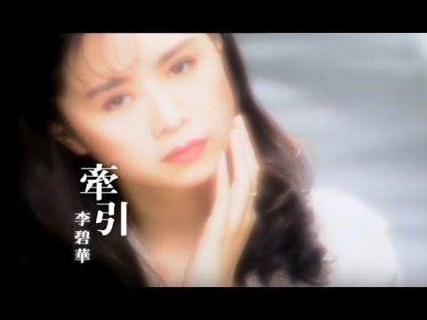 李碧華 Li Pi-Hua - 牽引 REMEMBRANCE (official官方完整版MV)